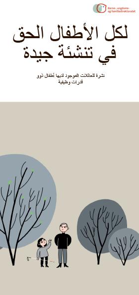Omslagsbilde av brosjyren Alle barn har rett til en god oppvekst, arabisk versjon