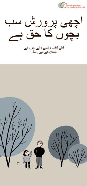 Omslagsbilde av brosjyren Alle barn har rett til en god oppvekst, urdu versjon