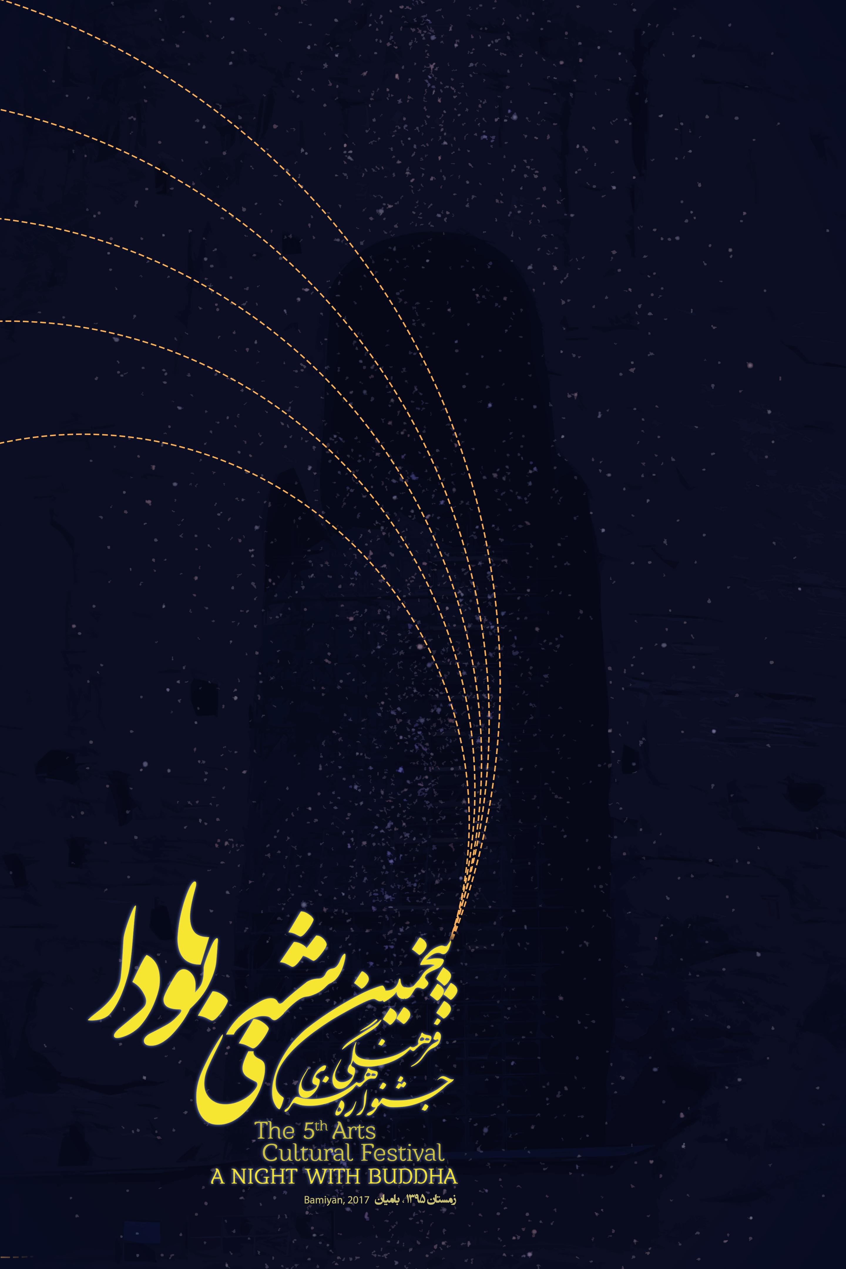 ANWB 2017 Poster Org -1.jpg