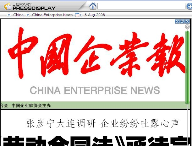 china enterpr news